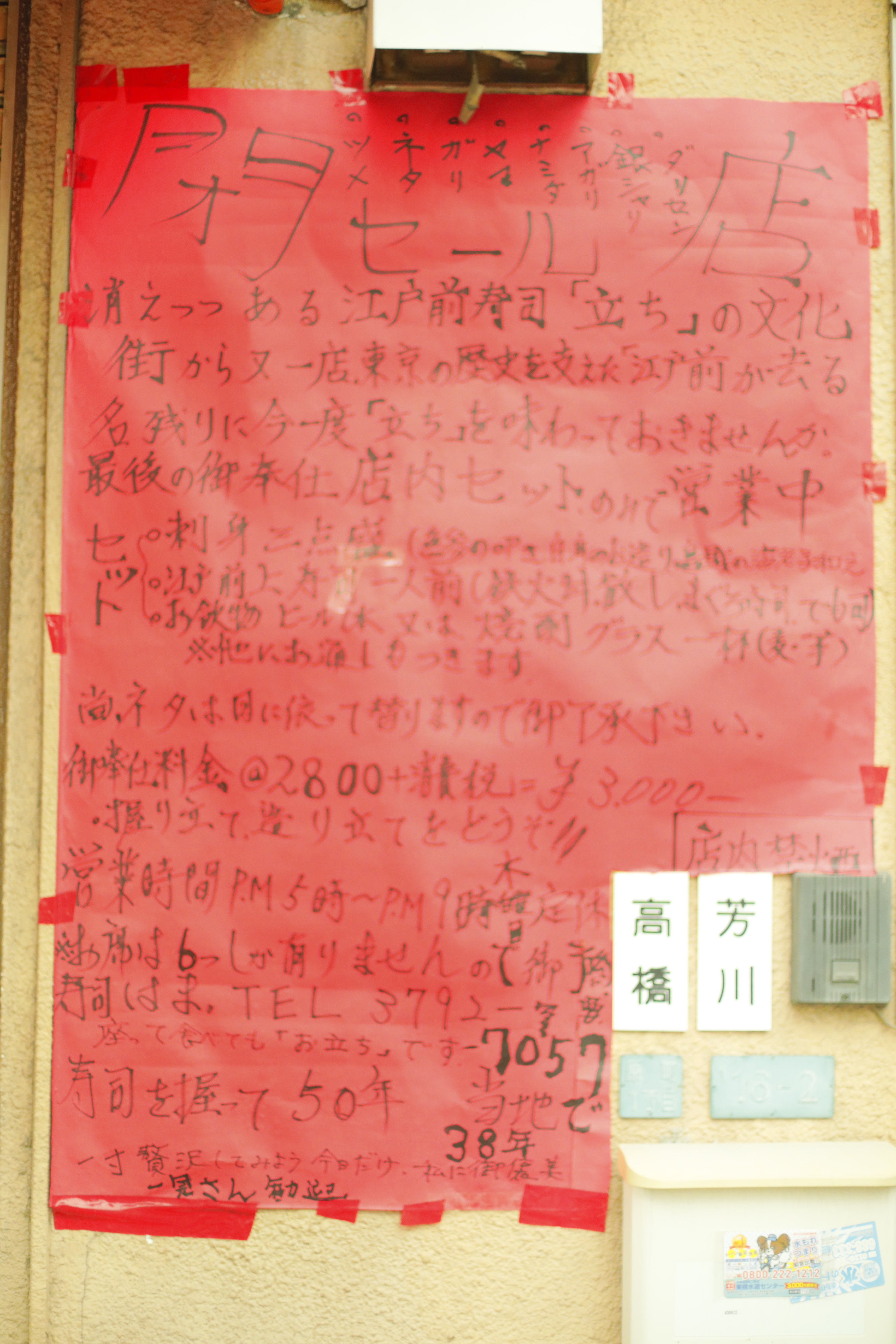 補助46号線沿いの39年続く「はま寿司」のお話。