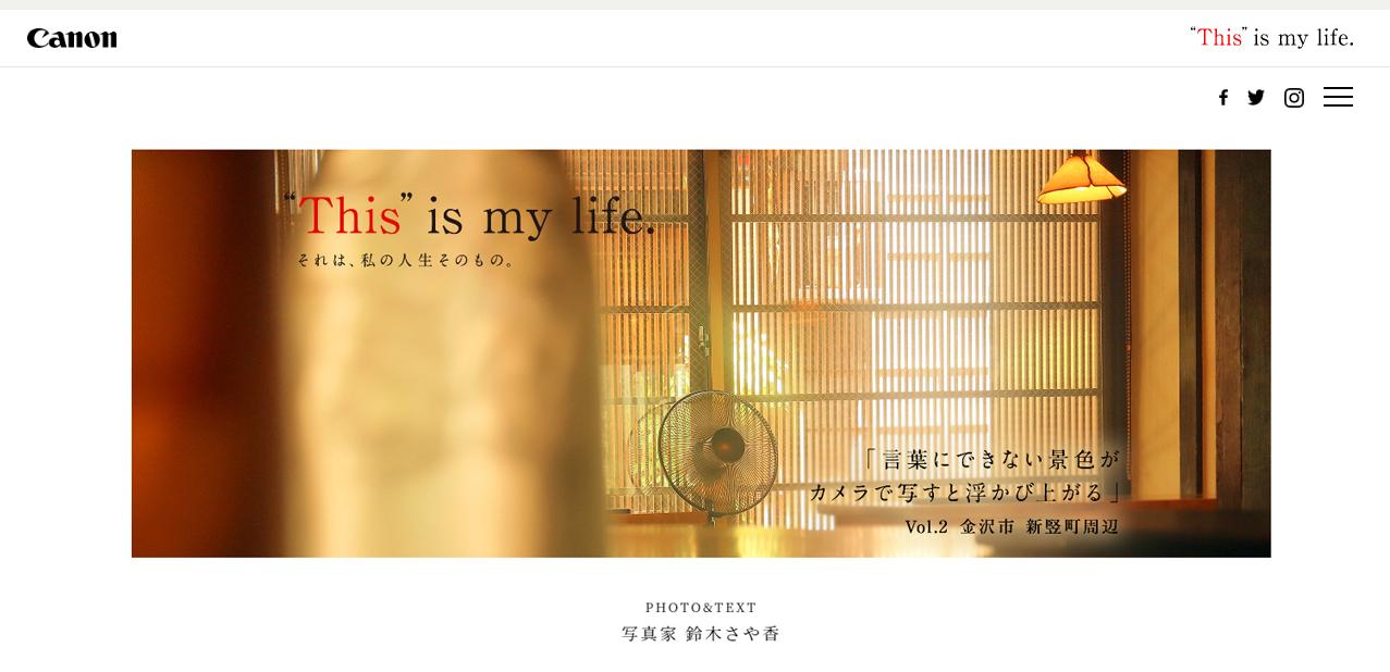 街を撮ること で金沢の写真部と考えました。Vol.2