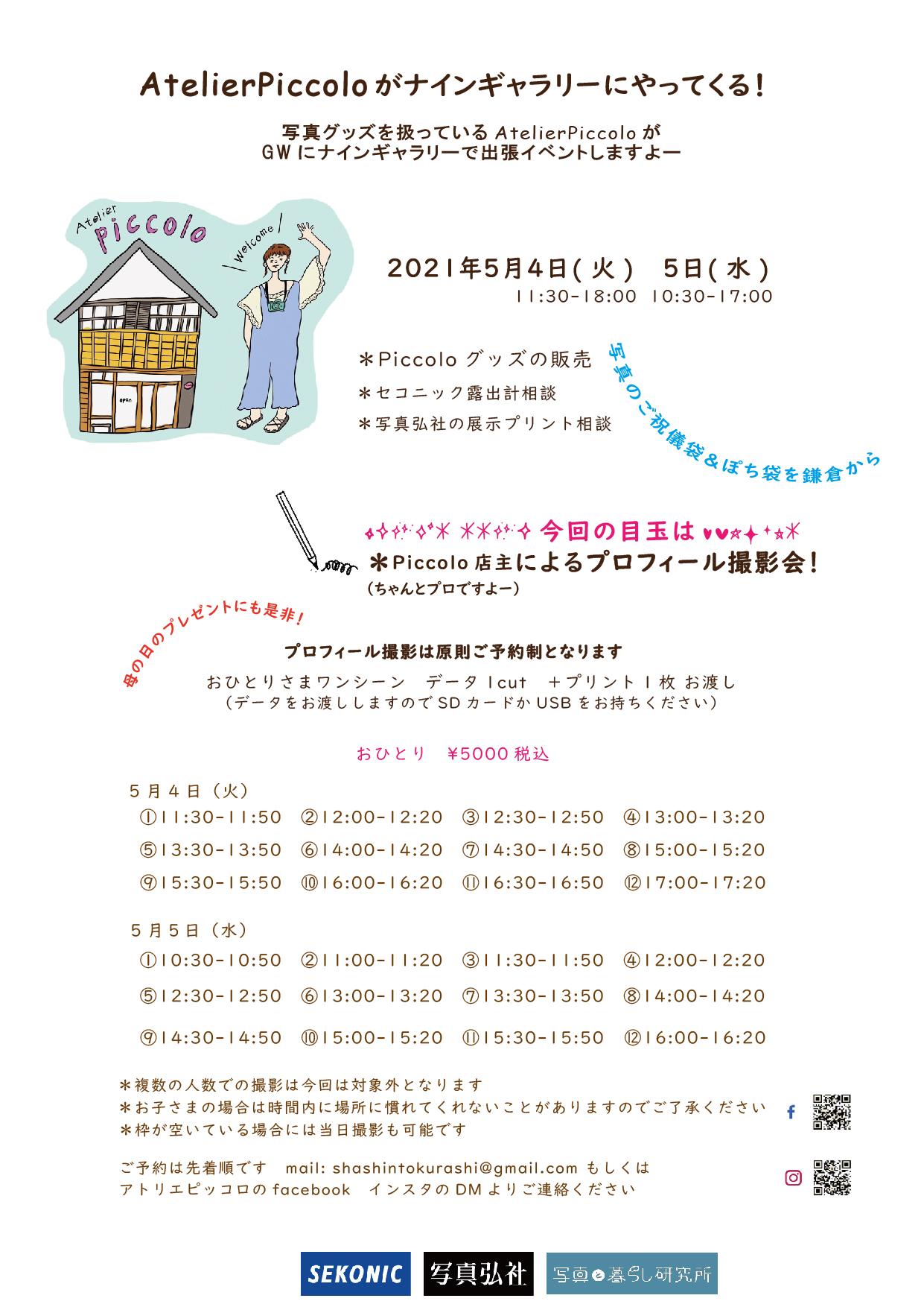 2021/05/04‐05ナインギャラリーにてイベント開催